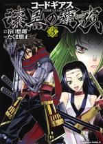 Code Geass - Shikkoku no Renya 3 Manga