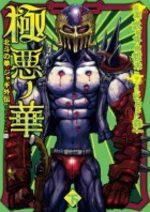 Hokuto no Ken - La Légende de Jagi 2 Manga