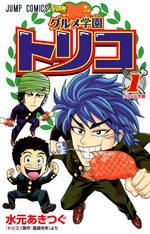 Gourmet Gakuen Toriko 1 Manga