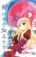 Que sa volonté soit faite 15 Manga