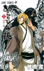 Nura le Seigneur des Yôkai 19 Manga