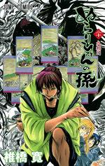 Nura le Seigneur des Yôkai 20 Manga