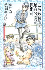 Kochikame 178 Manga