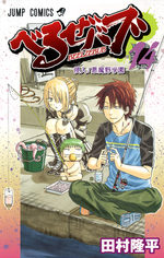 Beelzebub 14 Manga