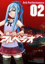 Arpeggio of Blue Steel 2 Manga