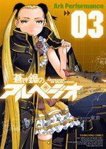 Arpeggio of Blue Steel 3 Manga
