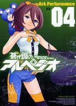 Arpeggio of Blue Steel 4 Manga