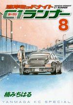 Wangan Midnight - C1 Runner 8 Manga