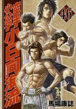 Karate Shokoshi - Kohinata Minoru 46 Manga