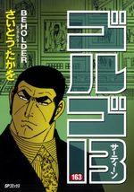 Golgo 13 163 Manga