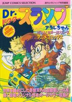 Dr. Slump - Films 3 Anime comics