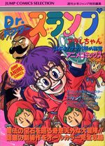 Dr. Slump - Films 4 Anime comics