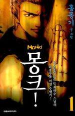 Monk ! 1