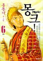 Monk ! 6