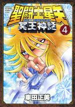 Saint Seiya - Next Dimension 4
