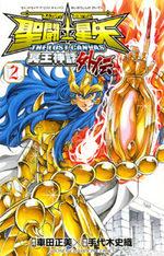 Saint Seiya - The Lost Canvas Chronicles 2