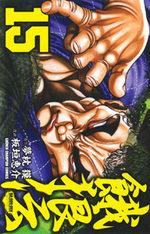 Garouden 15 Manga