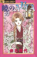 Akatsuki no Aria 13