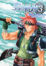 Eiyû Densetsu - Sora no Kiseki 3 Manga