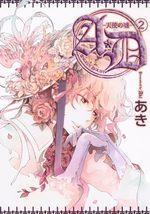 A.D Angel's Doubt 2 Manga