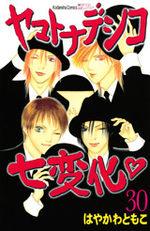 Yamato Nadeshiko 30 Manga