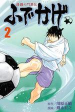 Shura no Mon Iden - Fudekage 2 Manga