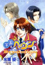 Gakuen Heaven Revolution 2 Manga