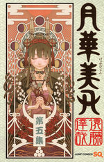 The Moon Sword 5 Manga