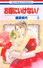 Oyome ni Ikenai! 5 Manga