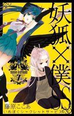 Secret Service - Maison de Ayakashi 7 Manga