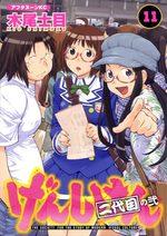 Genshiken 11 Manga