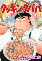 Cooking Papa 117 Manga