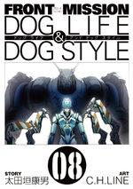 Front Mission Dog Life and Dog Style 8 Manga