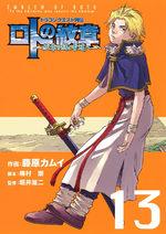 Dragon Quest - Les Héritiers de l'Emblème 13