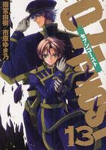 07 Ghost 13 Manga