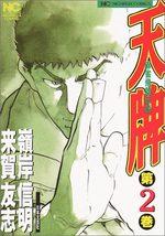 Mahjong Hiryû Densetsu Tenpai 2 Manga