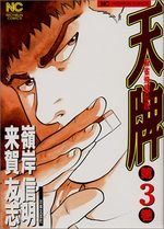 Mahjong Hiryû Densetsu Tenpai 3 Manga