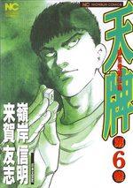 Mahjong Hiryû Densetsu Tenpai 6 Manga