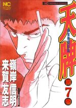 Mahjong Hiryû Densetsu Tenpai 7 Manga