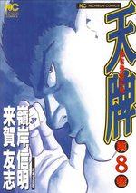 Mahjong Hiryû Densetsu Tenpai 8 Manga