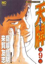 Mahjong Hiryû Densetsu Tenpai 9 Manga