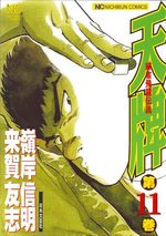 Mahjong Hiryû Densetsu Tenpai 11 Manga