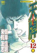 Mahjong Hiryû Densetsu Tenpai 12 Manga