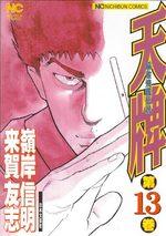 Mahjong Hiryû Densetsu Tenpai 13 Manga