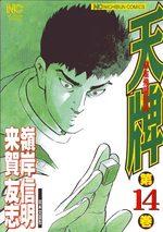 Mahjong Hiryû Densetsu Tenpai 14 Manga