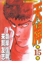 Mahjong Hiryû Densetsu Tenpai 15 Manga