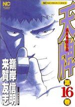 Mahjong Hiryû Densetsu Tenpai 16 Manga