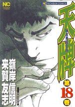 Mahjong Hiryû Densetsu Tenpai 18 Manga
