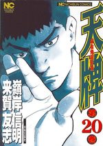 Mahjong Hiryû Densetsu Tenpai 20 Manga