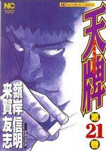 Mahjong Hiryû Densetsu Tenpai 21 Manga